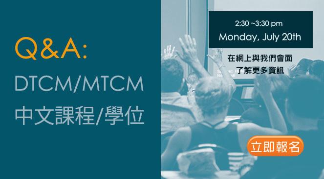 7/20/2020 Q&A: 中文DTCM課程/學位
